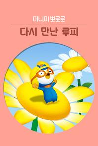 미니미 뽀로로 11화 다시 만난 루피(e오디오북)
