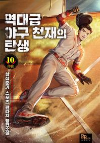 역대급 야구 천재의 탄생. 10(완결)