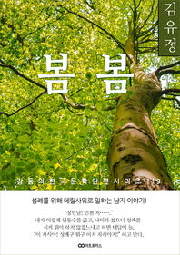 김유정 봄봄. 감동의 한국문학단편시리즈 119