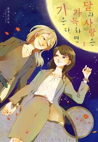 달과 사랑은 가득차면 기운다. 1
