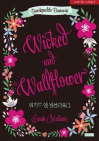 펠리시티: 벽의 꽃이 악마를 만나면 1