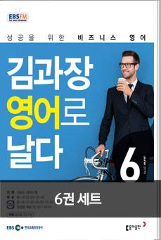 [세트] 김과장 비즈니스 영어로 날다(EBS 방송교재)  2019년 상반기 세트