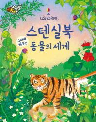 스텐실북 그리며 배우는 동물의 세계(스텐실판13개포함)(Usborne)(보드북)