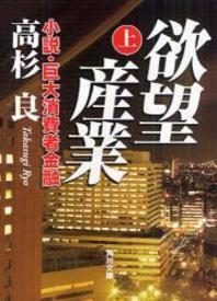 [해외]欲望産業 小說.巨大消費者金融 上