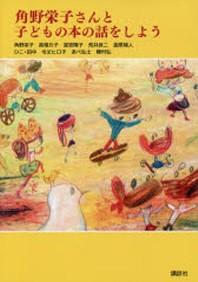 角野榮子さんと子どもの本の話をしよう