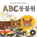 ABC 동물원(브라이언 와일드스미스의)(AudioCD1장포함)(지식 그림책 19)(양장본 HardCover)