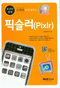 픽슬러(Pixlr)(누구나 쉽게 스마트하게 배우는)