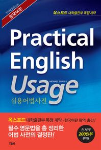 Practical English Usage 실용어법사전(한국어판). 3/E