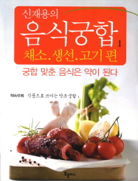 신재용의 음식궁합. 1: 채소 생선 고기편