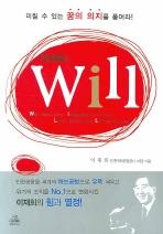 WILL(이재희의)