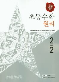 초등 수학 2-2(원리)(2016)