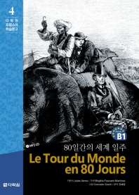 80일간의 세계 일주(CD1장포함)(다락원 프랑스어 학습문고 4)