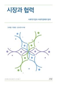 시장과 협력(고려대학교 한국사회연구소 연구총서 7)