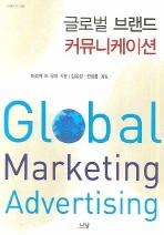글로벌 브랜드 커뮤니케이션(나남신서 1228)