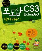 포토샵 CS3 EXTENDED 쉽게 배우기(할수있다)(CD2장포함)