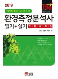 환경측정분석사 필기+실기 기출문제집(2019)