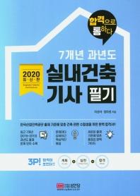 실내건축기사 필기 7개년 과년도(2020)