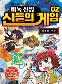 바둑전쟁 신들의 게임. 2: 천호의 부활(어린이 바둑 학습만화)
