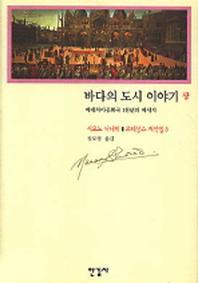 바다의 도시 이야기(상) (르네상스 저작집 5) [057]