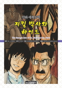 지킬 박사와 하이드(만화세계문학 38)