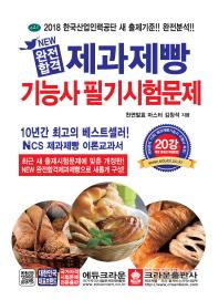 제과제빵기능사 필기시험문제(2018)(New 완전합격)(개정판)