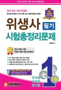 위생사 필기시험 총정리문제(2013)(8절)