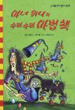 마녀 위니의 수리수리 마법책 정가:7500원