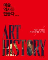 예술, 역사를 만들다(양장본 HardCover)