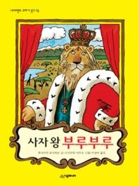 사자 왕 부루부루(네버랜드 꾸러기 문고 16)
