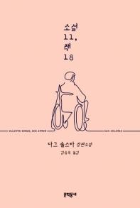 소설11, 책18