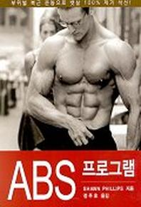 ABS 프로그램