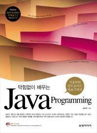 Java Programming(막힘없이 배우는)(CD1장포함)