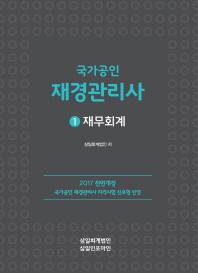 재무회계(국가공인 재경관리사)(2017)(전면개정판)