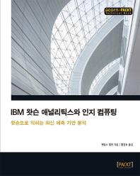 IBM 왓슨 애널리틱스와 인지 컴퓨팅(acorn+PACKT 시리즈)