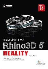 Rhino3D 5 Reality(주얼리 디자인을 위한)(CD1장포함)