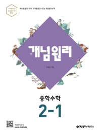 개념원리 중학 수학 2-1(2021)