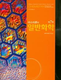 일반화학(마스터톤의)(7판)
