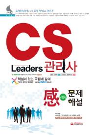 CS Leaders 관리사 감동 문제해설