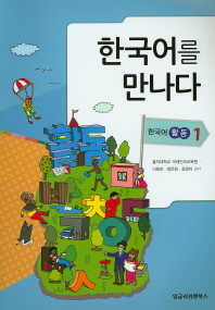 한국어를 만나다: 한국어 활동. 1(CD2장포함)