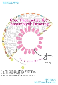 Creo Parametric 6.0 Assembly와 Drawing(DVD)(동영상으로 배우는)