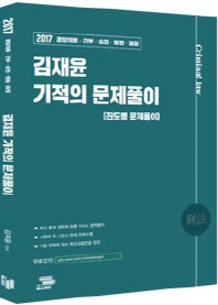 김재윤 기적의 문제풀이(2017)