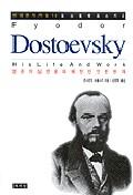 도스토예프스키 2(위대한작가들 10)