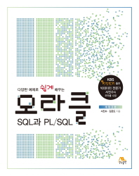 오라클 SQL과 PL/SQL(다양한 예제로 쉽게 배우는)(개정판 3판)