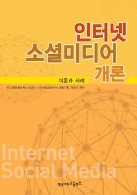 인터넷 소셜미디어 개론: 이론과 사례