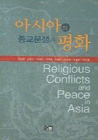 아시아의 종교분쟁과 평화