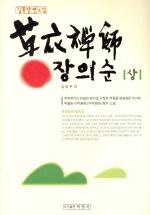 초의선사 장의순 (상)