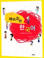 재미있는 한국어