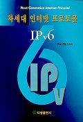 차세대 인터넷 프로토콜 IP v 6