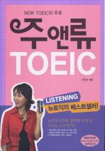 주앤류 TOEIC LISTENING