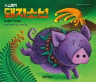 사고뭉치 돼지소년(열린어린이 옛이야기 그림책 4)(양장본 HardCover)